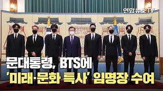문대통령, BTS에 '미래·문화 특사' 임명장 수여 /…
