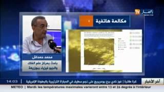 عاجل : هزة أرضية تضرب في حمام ملوان بولاية البليدة بدرجة 4.1 على سلم ريشتر