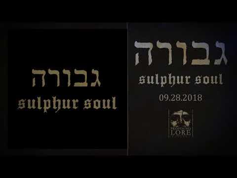 GEVURAH - Mark Of Lucifer (official audio)