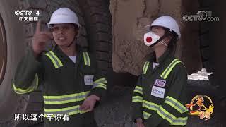 《远方的家》 20200110 一带一路(533)纳米比亚 荒漠之下有宝藏| CCTV中文国际