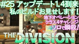 【The Division】実況プレイ #25「アップデート1.4到来!アプデ後の装備を調整しよう!」【MMORPG+TPS】
