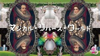 ロック・ミュージカル「マジカル・リバース・ワールド」 http://www.tam...
