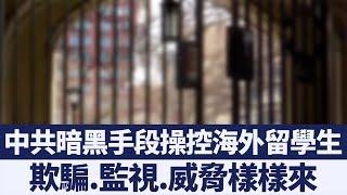 中共恐怖籠罩留學生 美誓言12準則保護 新唐人亞太電視 20190811