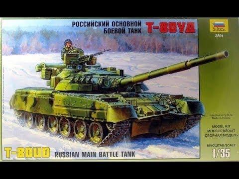 Полная сборка Т-80УД - Звезда 1:35