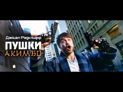 Пушки Акимбо / Безумный Майлз (Guns Akimbo) 2019. Трейлер (Русская озвучка)