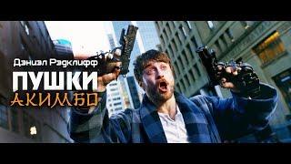 пушки Акимбо / Безумный Майлз / Guns Akimbo — Русский трейлер #2 (Субтитры, 2020)
