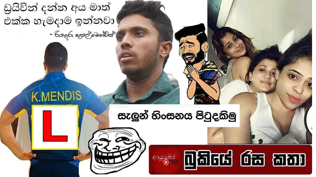 Bukiye Rasa Katha | Funny Fb Memes Sinhala | 2020 - 07 - 06