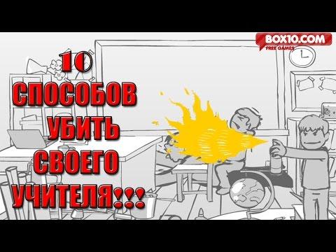 учителя убить 10 флеш способов игры