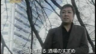 和田青児 - 酒場すずめ