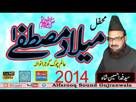 Sayyed Fida Hussain Shah Mehfil E Milad E mustafa
