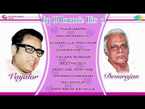 Best  of Vayalar & Devarajan | Malayalam Movie Songs | Audio Jukebox