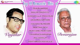 Best  of Vayalar & Devarajan | Malayalam Movie Songs | Audio Jukebox