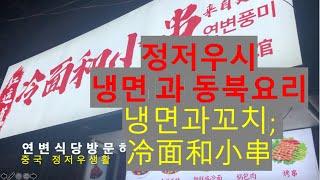 [중국정저우생활Vlog] 중국 정저우시 신정시 동북식당…