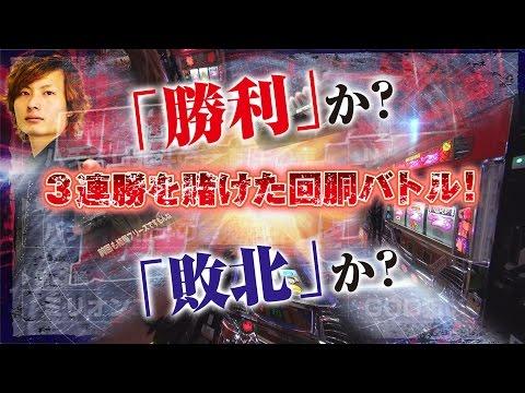回胴サバイバー遊太郎 vol.7