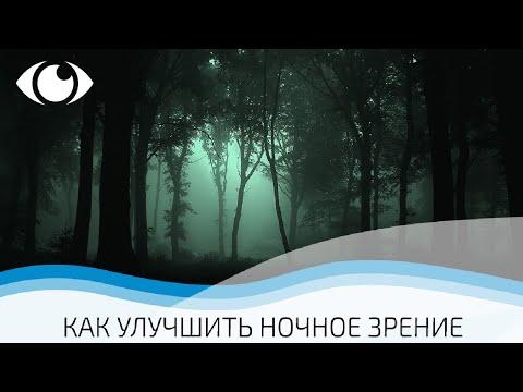 Как улучшить зрение ночью - MALINSKY