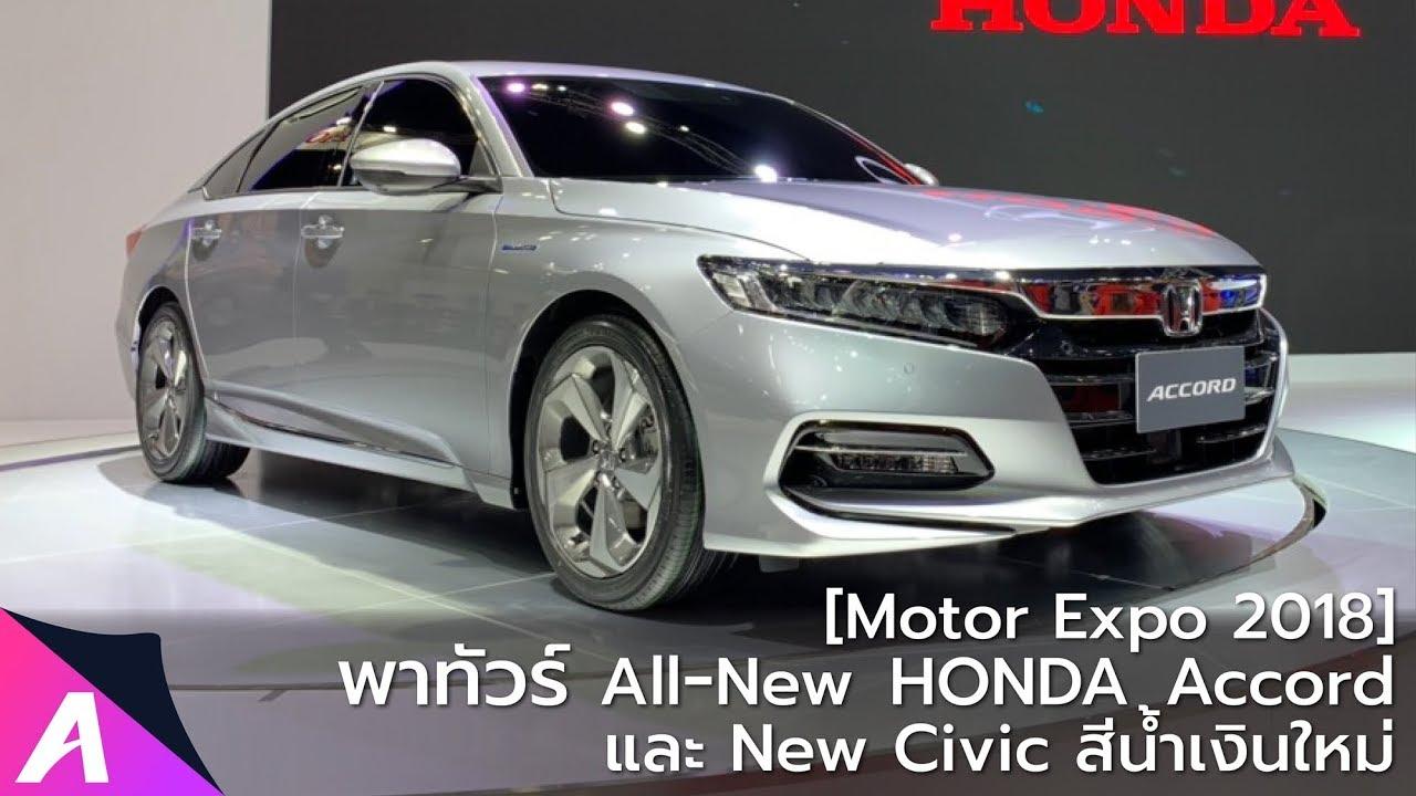 all new camry กับ accord harga toyota grand avanza 2016 motor expo 2018 พาชม honda และ civic ส ใหม youtube
