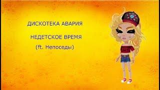 АВАТАРИЯ|КЛИП|НЕДЕТСКОЕ ВРЕМЯ|ДИСКОТЕКА АВАРИЯ (ft. Непоседы)