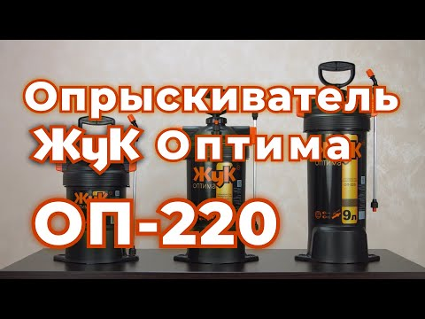 Опрыскиватель «Жук» Оптима ОП-220