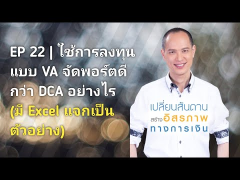 EP 22   การลงทุนแบบ VA จัดพอร์ตดีกว่าแบบ DCA อย่างไร