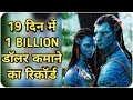 fastest 1 billion earn film of hollywood avtar, transformers, starwars
