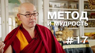 Геше Эрдэм Метод и мудрость 17 О медитации и пустотности