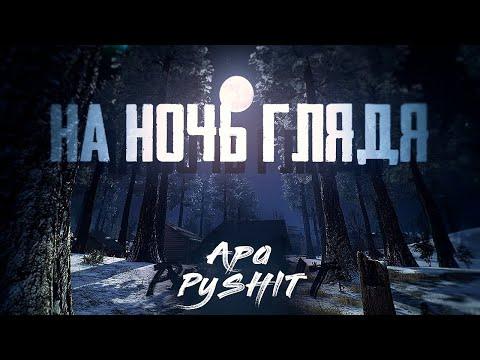 На ночь глядя!;);) PUBG MOBILE ApaPySHIT!!)