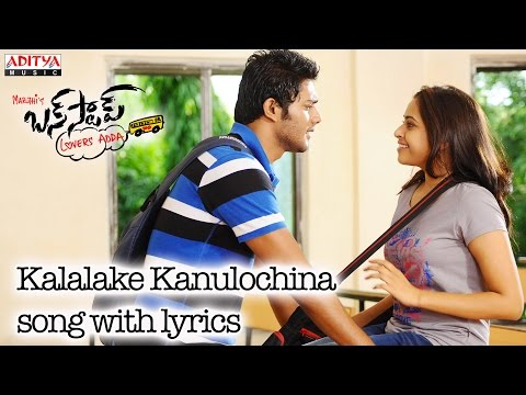 Kalalake Kanulochina Song - Bus Stop Songs With Lyrics - Prince, Sri Divya