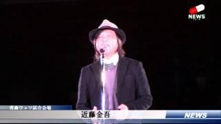 近藤金吾 【国歌斉唱】 青森ワッツ オープニングセレモニー 2016/03/12.
