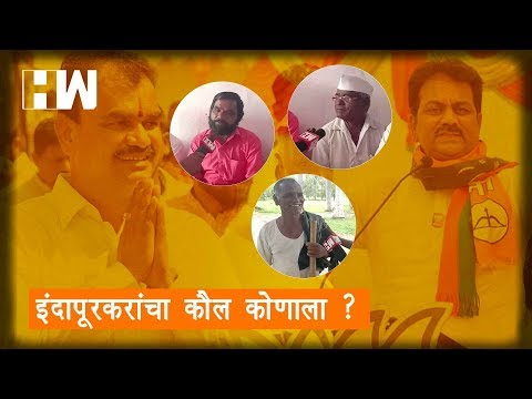 Mood Maharashtra Indapur   इंदापूरकरांचा कौल कोणाला ?