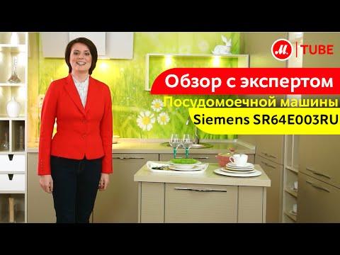 Видеообзор посудомоечной машины Siemens SR64E003RU с экспертом М.Видео