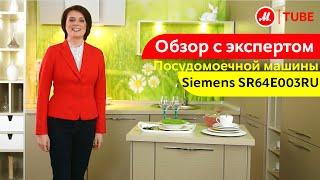 Відеоогляд посудомийної машини Siemens SR64E003RU з експертом М. Відео