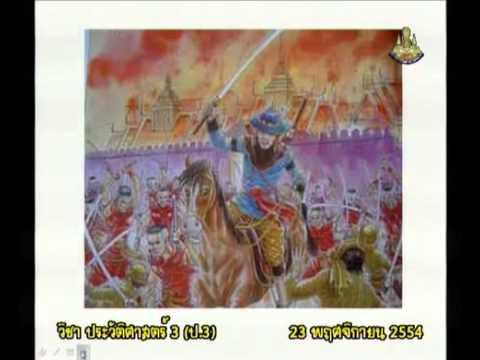 079 P3his 541123 B historyp 3 ประวัติศาสตร์ป 3 พระราชประวัติสมเด็จพระเจ้าตากสินมหาราช ตอน การกู้ชาติ