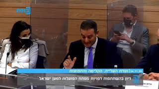 StandWithUs Israel Executive Director, Michael Dickson, speaks at the Israeli Knesset