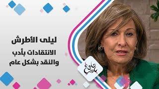 ليلى الأطرش - الانتقادات بأدب والنقد بشكل عام