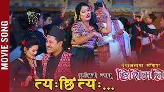 Tyo Chhin Tyo - Nepal Bhasha Movie HISIMATI Song 2019 | Satish Maharjan, Manik, Ratna Shova & Dipa