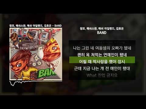 창모 (CHANGMO), 해쉬스완 (Hash Swan), 애쉬 아일랜드 (ASH ISLAND), 김효은 - BANDㅣLyrics/가사