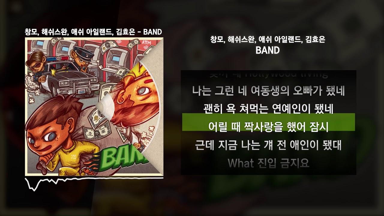 Download 창모 (CHANGMO), 해쉬스완 (Hash Swan), 애쉬 아일랜드 (ASH ISLAND), 김효은 - BANDㅣLyrics/가사