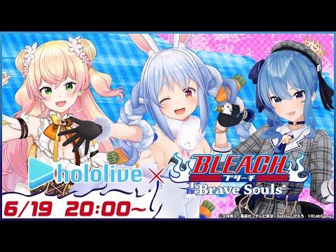 【ブレソル】BLEACH好きが共闘で遊ぶぺこ!!!【ホロライブ/兎田ぺこら】