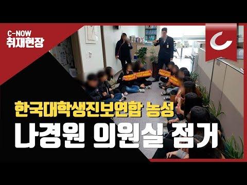 한국대학생진보연합, 나경원 의원실 점거 농성 / 조선일보