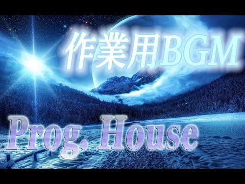 【作業用BGM】サビで感動するEDMメドレー(Prog.House)