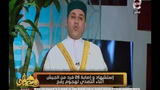 الصديقان | الشيخ مظهر شاهين يكشف تفاصيل الهجوم الإرهابي في رفح اليوم
