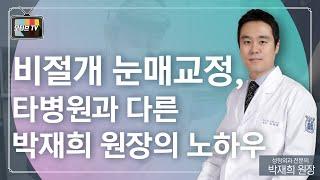 [모티브 성형외과] 비절개 눈매교정, 타 병원과 다른 …