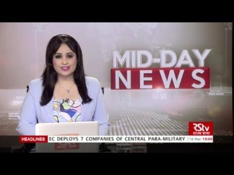 English News Bulletin – Mar 16, 2019 (1 pm)