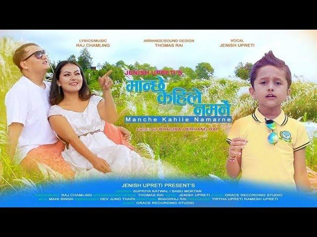 Manchhe Kaile Namarne Bhaye - Jenish Upreti Ft. Supriya Katuwal / Babu Moktan (B.L) | 2075/2018