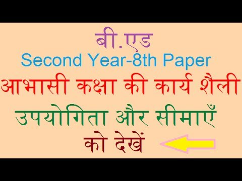बी.एड Second Year-8th Paper Functions and Merits of Virtual Classroom
