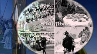 Супер поздравление с праздником Наурыз на казахском и русском языках на мобильный телефон