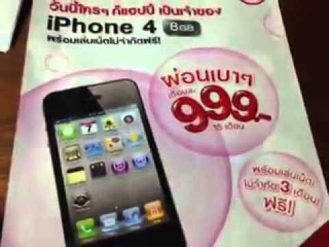 เจอ iphone4 8gb Dtac ผ่อน 999/15เดือน