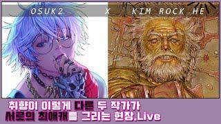 OSUK2 작가님의 최애캐 주술희전 '고죠' 그리기! [김락희의 그림방송]