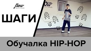 Шаги - Обучение Хип-хоп / Steps - Hip-hop Tutorial / Flow dance school