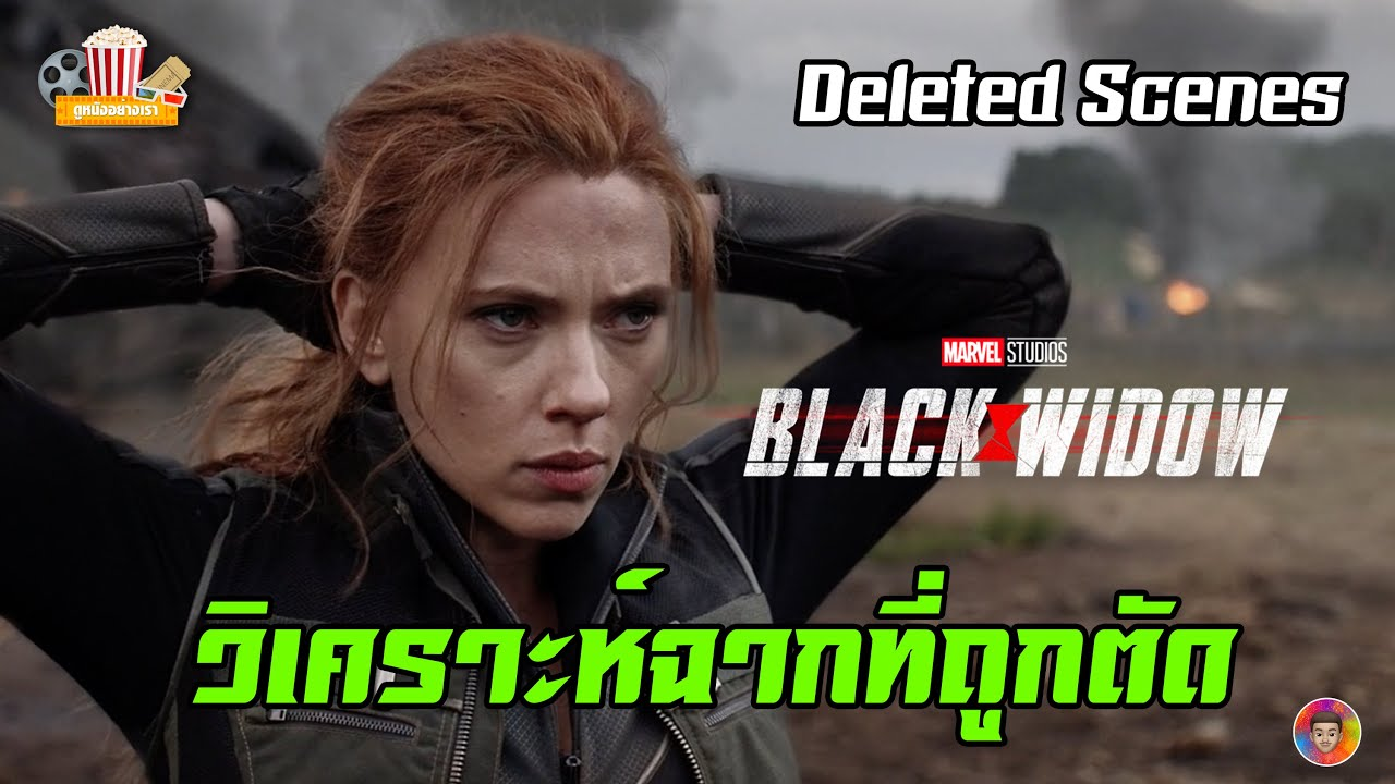 วิเคราะห์ฉาก Deleted Scenes (ฉากที่ถูกตัด) ใน Black Widow